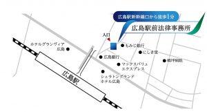 広島駅前法律事務所アクセス地図
