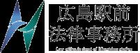 広島駅前法律事務所