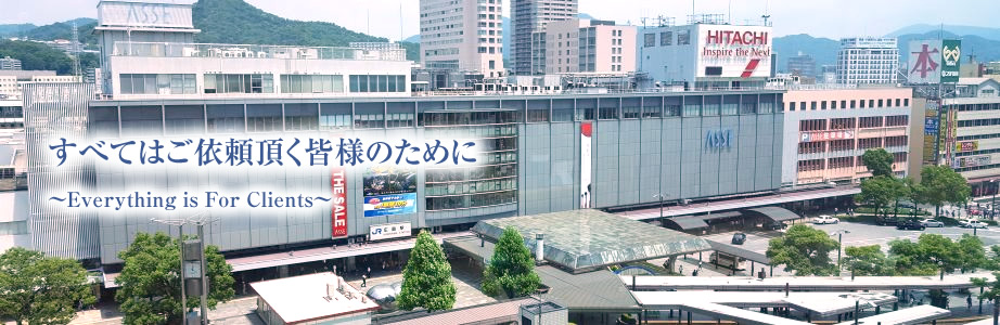 広島市東区の弁護士事務所