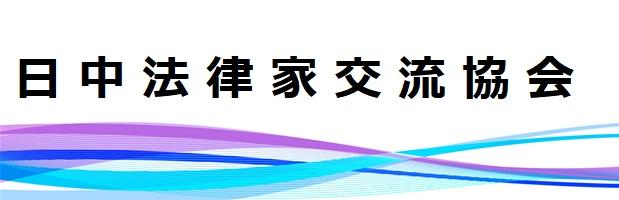 日中法律家交流協会